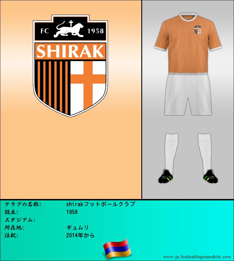 のロゴshirakフットボールクラブ