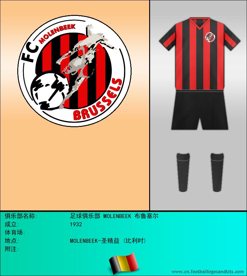 标志足球俱乐部 MOLENBEEK 布鲁塞尔
