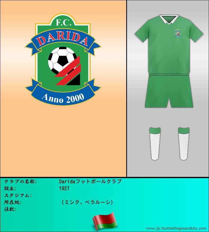 のロゴDaridaフットボールクラブ