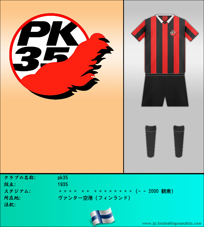 のロゴpk35