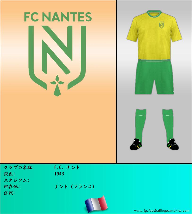 のロゴFC ナント