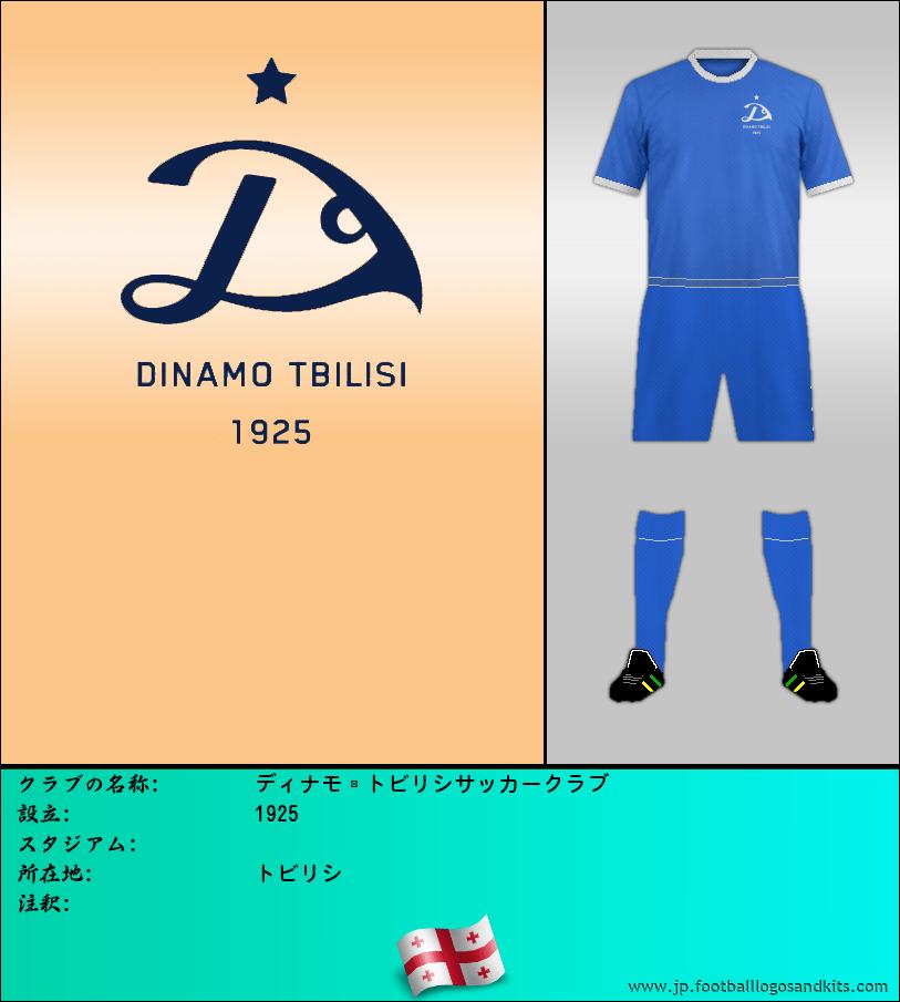 のロゴディナモ·トビリシサッカークラブ
