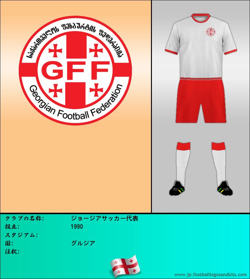 のロゴグルジア サッカー代表