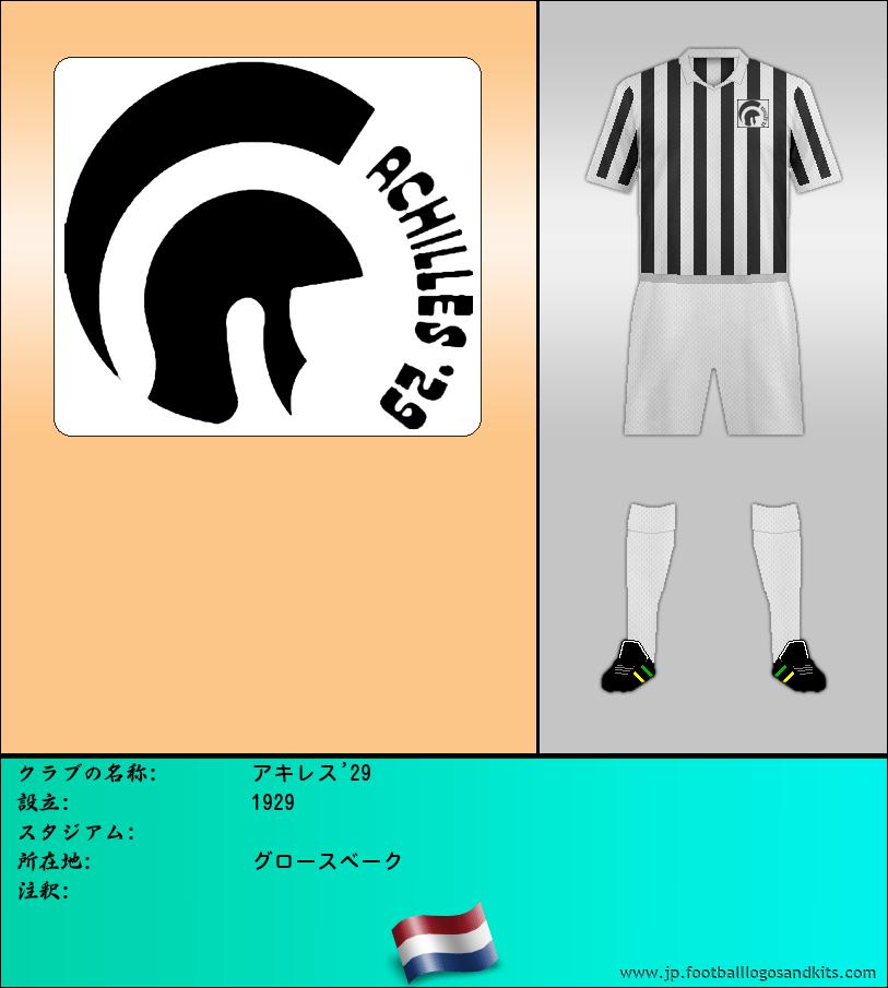 のロゴアキレス 29