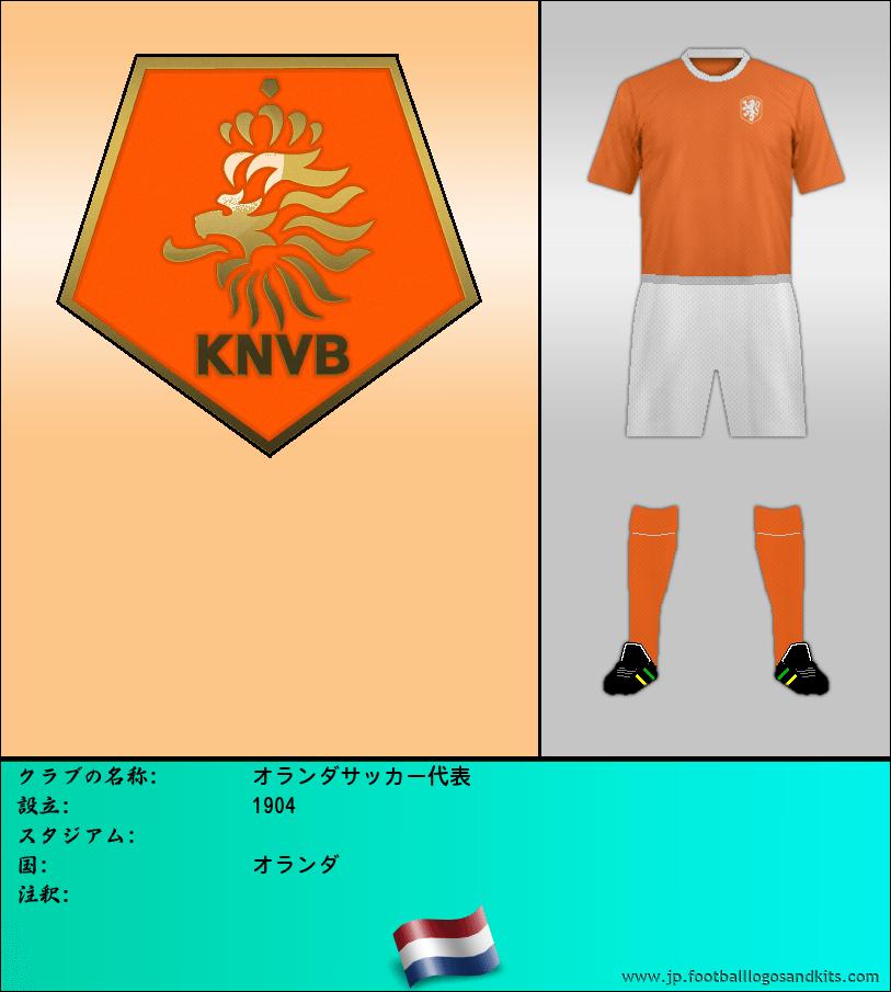 のロゴオランダのサッカー代表