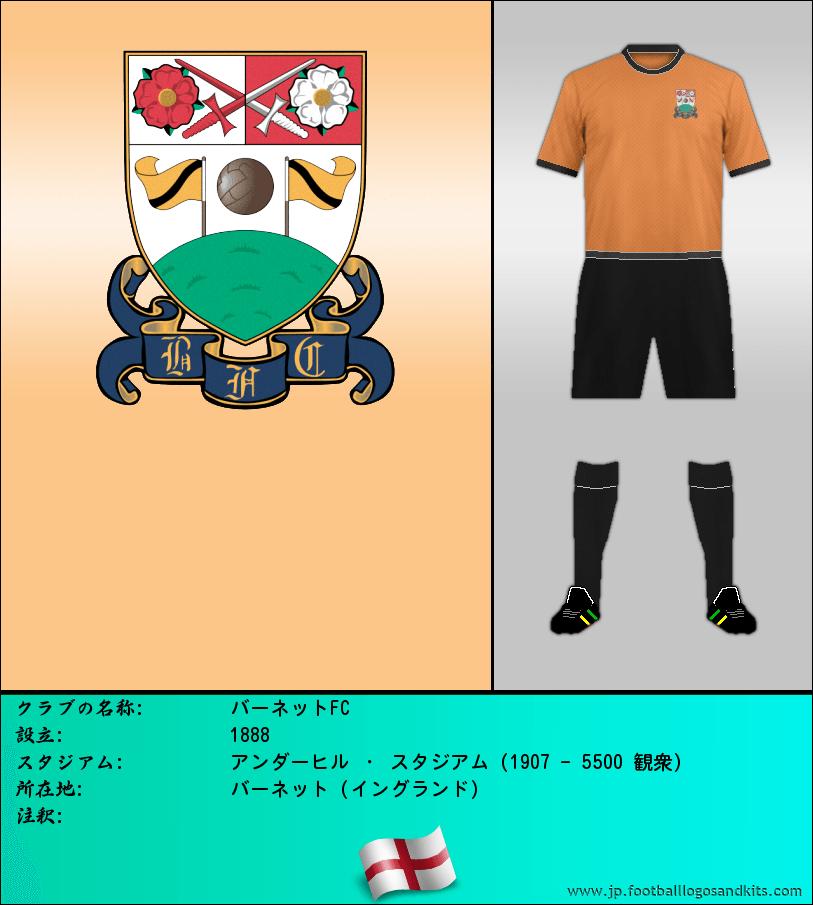 のロゴバーネット FC