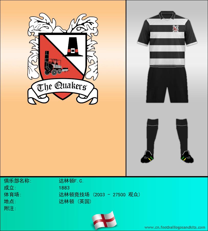 标志达林顿F.C.