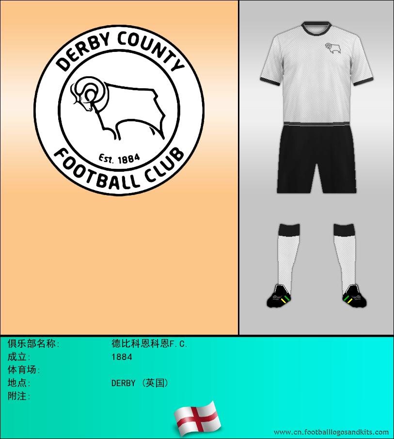 标志德比科恩科恩F.C.