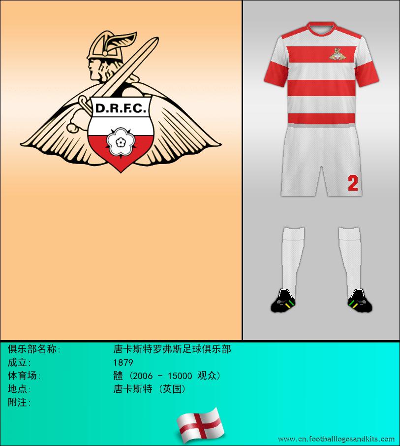 标志唐卡斯特罗弗斯足球俱乐部