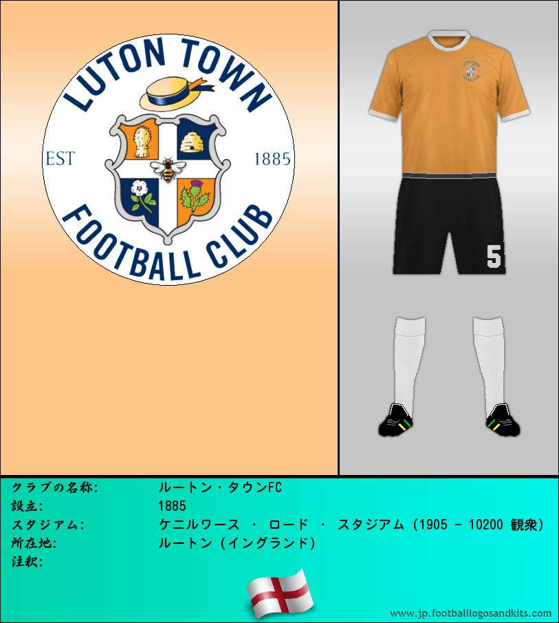 ルートン・タウンFC