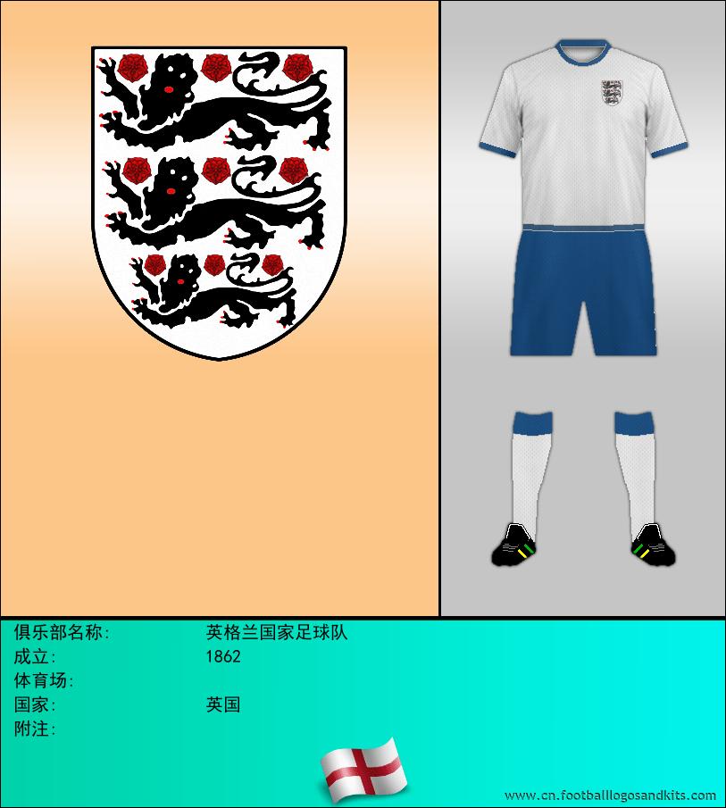 标志英格兰国家足球队