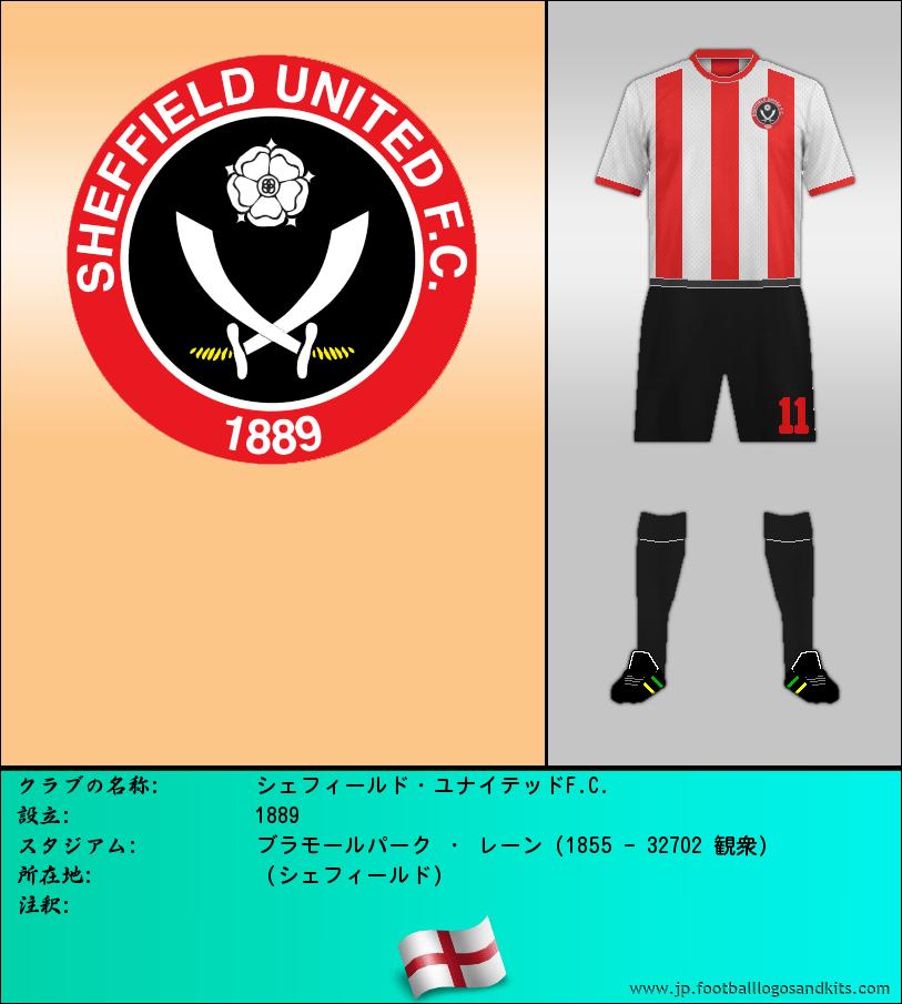のロゴシェフィールド ・ ユナイテッド FC