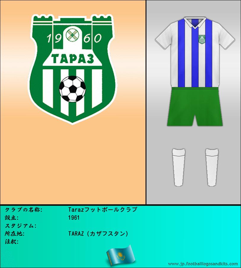 のロゴTarazフットボールクラブ