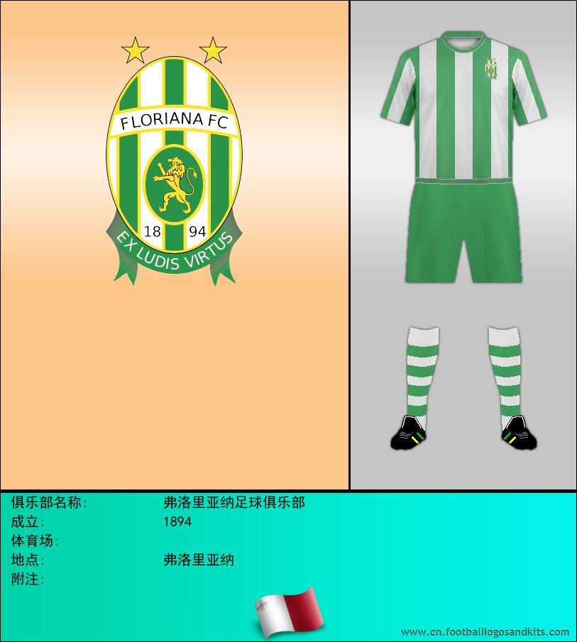标志弗洛里亚纳足球俱乐部