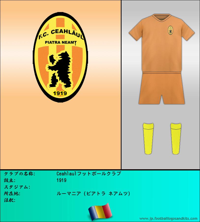 のロゴCeahlaulフットボールクラブ