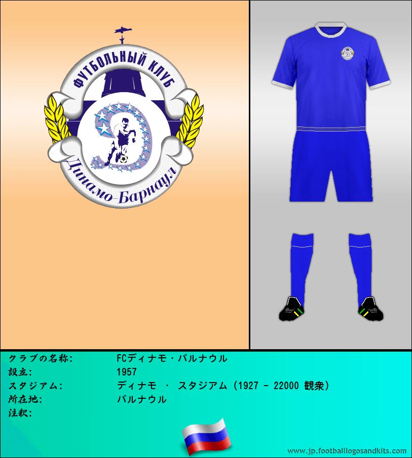 のロゴFC ディナモ ・ バルナウル