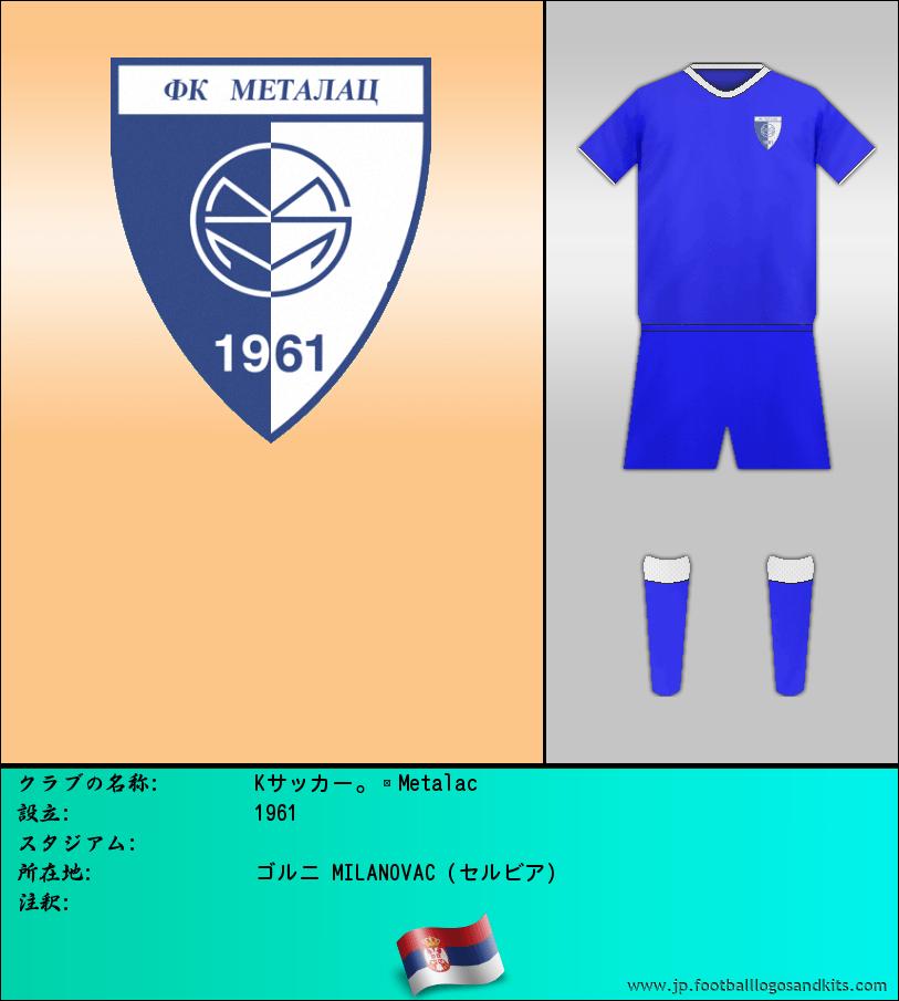 のロゴKサッカー。Metalac