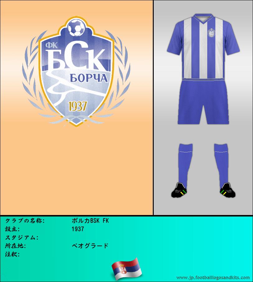 のロゴボルカBSK FK